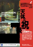ユメタネトークpart2 水と光の都市「大阪」天体と祝祭