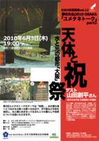 水と光の都市「大阪」天体と祝祭